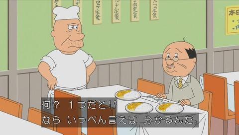 サザエさん「健ちゃん食堂」冒頭 カレーライスを頼む波平