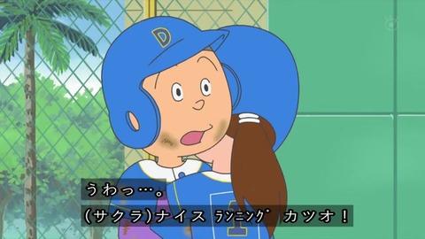 サザエさん50周年 大谷翔平 『カツオ、夢のメジャーリーグ』カツオを抱きしめるサクラ