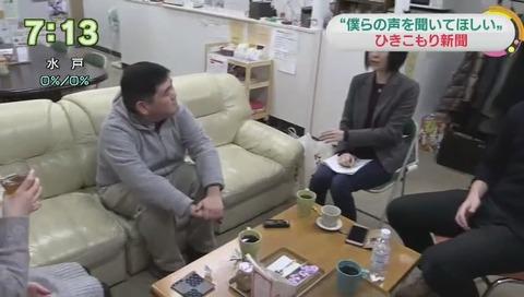 NHK おはよう日本 引きこもり新聞