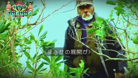 水曜日のダウンタウン「島から出たこと無い人探し」青ヶ島の仙人