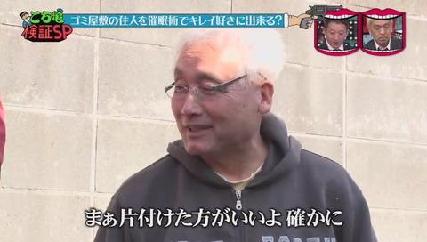 『水曜日のダウンタウン』「こち亀検証」ゴミ屋敷 催眠