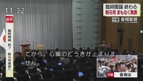 新元号発表 中川翔子