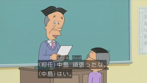 サザエさん 中島のテスト