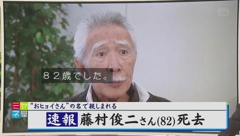 速報 藤村俊二 82歳 死亡