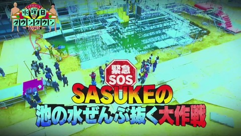 『SASUKEの池の水全部抜く』画像