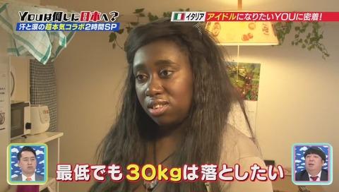 YOUは何しに日本へ アイドル志望の黒人女性 アリサさん