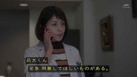 科捜研の女 シーズン19 第1話