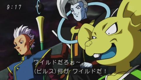 ドラゴンボール超 破壊神キテラ「ワイルドだろお」