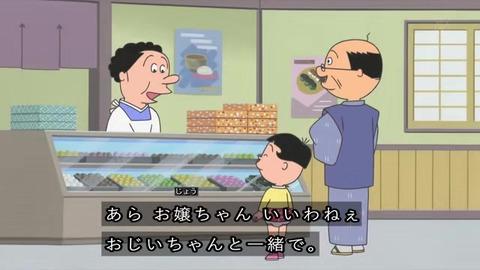 サザエさん『パパとお父さん』あんこ堂の店主 波平をワカメのおじいちゃんと言ってしまう