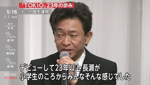 プライムニュース TOKIOの音楽活動