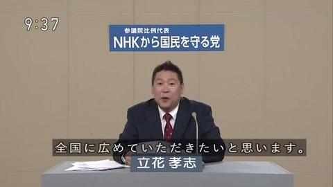 「NHKをぶっ壊す」最後途中でカットされる?