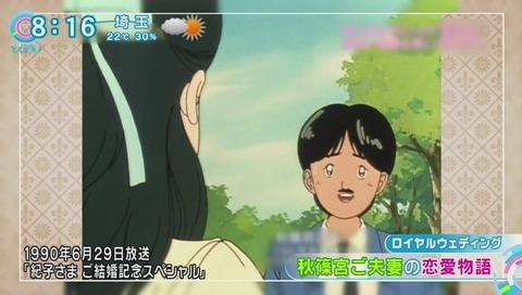 アニメ『紀子さま ご結婚記念スペシャル』