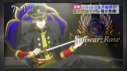 「KING OF PRISM -Shiny Seven Stars-」1話