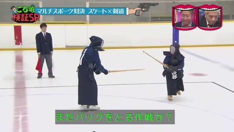 水曜日のダウンタウン こち亀検証 スケート剣道
