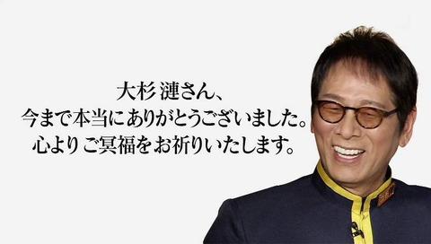大杉漣 追悼メッセージ