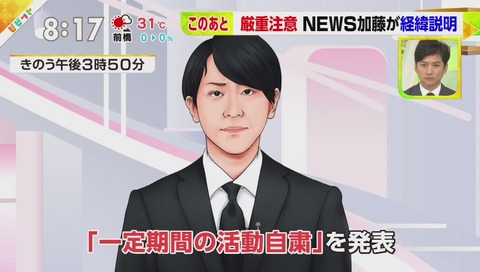 「news every」小山慶一郎 謝罪 絵