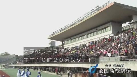「女子第29回全国高校駅伝」スタート前