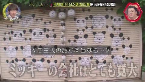 へのへのもへじ 鶴舞卓球道場