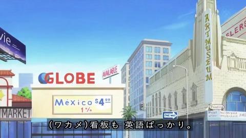 サザエさん50周年 大谷翔平 『カツオ、夢のメジャーリーグ』磯野家アメリカへ