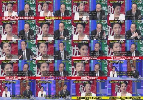 橋下×羽鳥の番組 蓮舫が登場の回 二重国籍8 東国原の質問に 「日本人のために」と答える