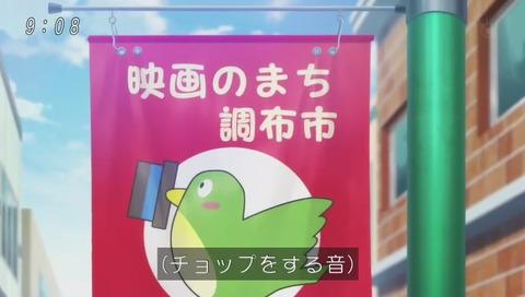 アニメ『ゲゲゲの鬼太郎』調布