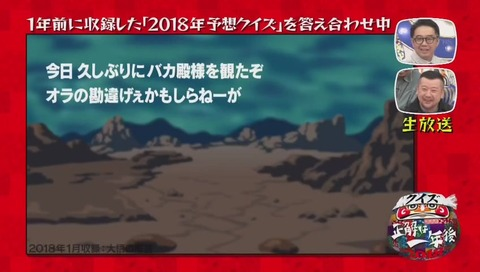 『クイズ☆正解は一年後 2018』次回予告シリーズ ドラゴンボール 大悟 の回答