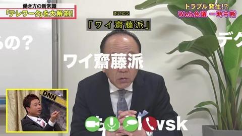 全力脱力タイムズ ワイ斎藤派