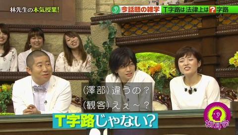 林先生が驚く初耳学 NHKに続きまたしても「丁字路」 (32)