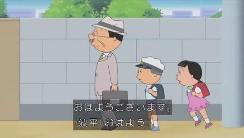 学校に行く波平