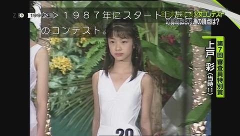 「全日本国民的美少女コンテスト」上戸彩