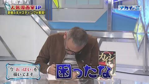 ナカイの窓 マンガ家SP  福本伸行