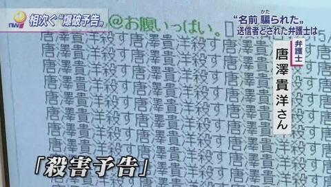 NHK ニュースウオッチ9 唐澤貴洋への殺害予告
