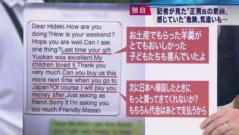 金正男氏暗殺の真実 メール まさお 本人公式