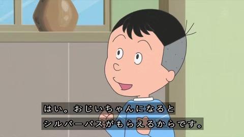 サザエさん 堀川くん「おじいちゃんになればシルバーパスがもらえる」
