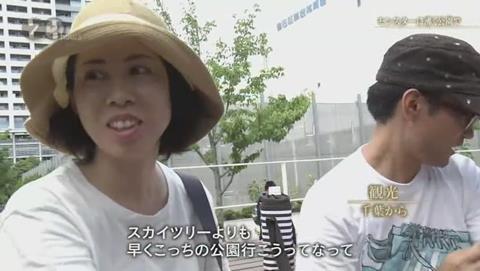 NHKドキュメント72 ポケモンGO 錦糸公園 (62)