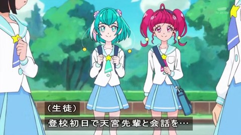 『スター☆トゥインクルプリキュア』13話「登校初日で天宮先輩と会話を」