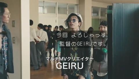 GEIRU