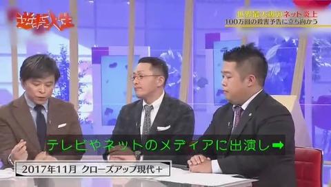 唐澤貴洋 クローズアップ現代に出演した時の映像