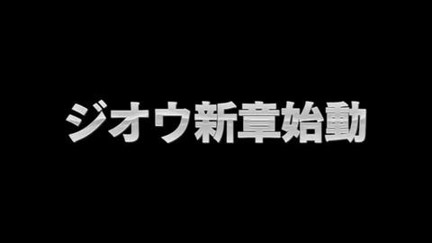 仮面ライダージオウ ネクストタイム ゲイツマジェスティ