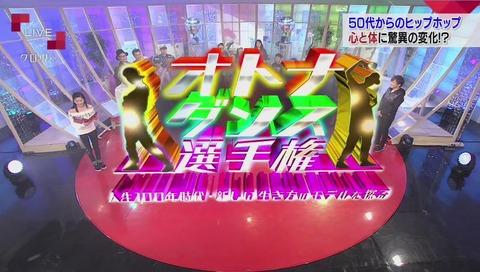 大人ダンス選手権