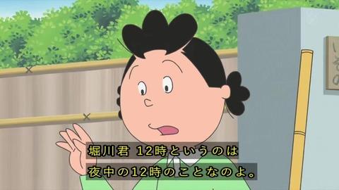サザエさん 堀川くん、昼の12時と夜の12時を勘違いしていた