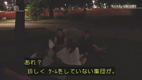 NHKドキュメント72 ポケモンGO 錦糸公園 (2036)