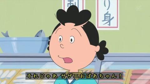 サザエさん50周年スペシャル 伊藤サザエさん