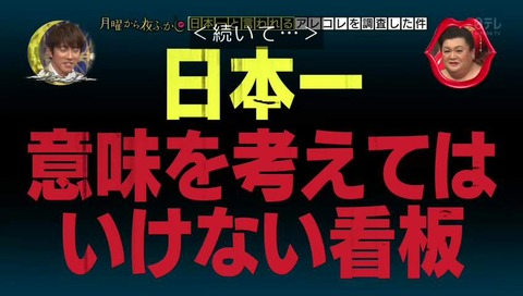 日本一 意味を考えてはいけない看板