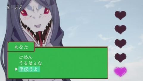 沼御前を攻略する鬼太郎