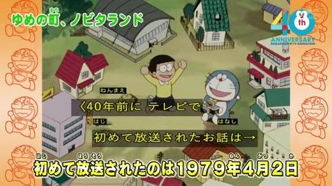 旧ドラえもん 初放送は1979年の「ゆめの町、ノビタランド」