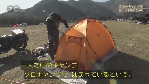 「ドキュメント72時間」静岡県富士宮市 ふもとっぱら