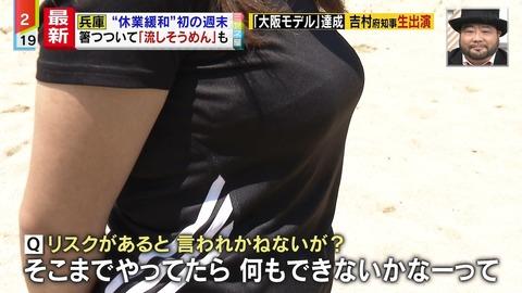 ミヤネ屋 松江海水浴場 流しそうめんする家族 おっぱいキャプ