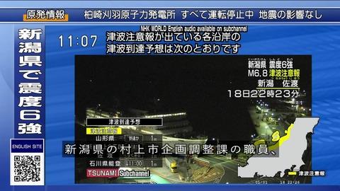 NHK村上支局 NHK職員 さとうこうへい さん 新潟地震中継