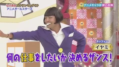 ものまねグランプリ おそ松 イヤミ カイジ コナン エヴァ等 (31)